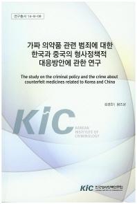 가짜 의약품 관련 범죄에 대한 한국과 중국의 형사정책적 대응방안에 관한 연구