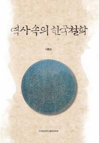 역사 속의 한국철학
