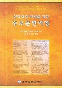 신약성경 이해를 위한 주요문헌여행