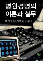 병원경영의 이론과 실무
