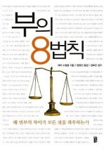 부의 8법칙