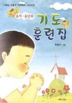기도훈련집(유치 유년부)