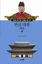 한글 대왕: 세종