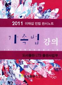 가족법 강의(2011)