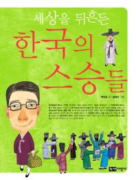 세상을 뒤흔든 세상을 뒤흔든 한국의 스승들