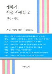 개화기 서울사람들(우리 역사속의 사람들2)