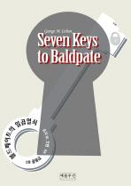 볼드페이트의 일곱열쇠(희곡)