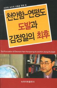 천안함 연평도 도발과 김정일의 최후