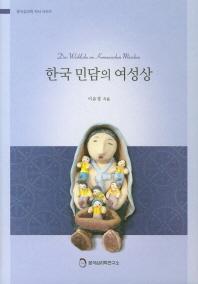 한국 민담의 여성상