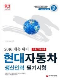 현대자동차 생산인력(고졸 전문대졸)(2016 채용대비)