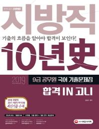 합격 IN 고니 지방직 국어 기출문제집 10년사(2019)