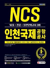 인천국제공항공사 NCS+전공+실전모의고사 3회(2021)