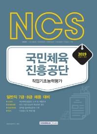 NCS 국민체육진흥공단 직업기초능력평가(2019 하반기)