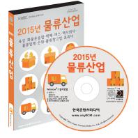 물류산업(2015)(CD)
