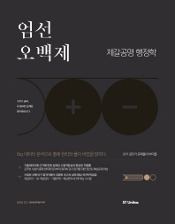 엄선 오백제 제갈공명 행정학(2017)