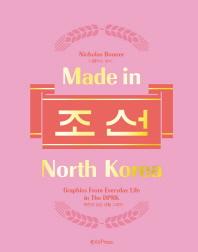 메이드 인 노스 코리아(Made in North Korea) 조선