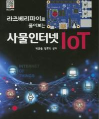 라즈베리파이로 풀어보는 사물인터넷 IoT