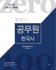 윌비스 제로백 공무원 한국사(2020)