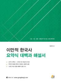 이만적 한국사 요약식 대백과 해설서(2018)