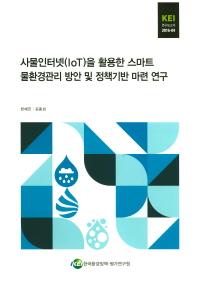 사물인터넷(IoT)을 활용한 스마트 물환경관리 방안 및 정책기반 마련 연구
