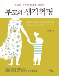 부모의 생각혁명(큰글자책)