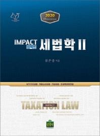 임팩트 세법학. 2(2020)