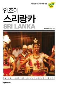 인조이 스리랑카(2019)