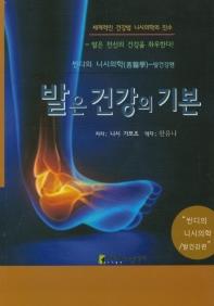 발은 건강의 기본