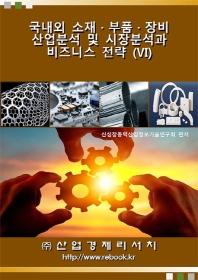국내외 소재·부품·장비 산업분석 및 시장분석과 비즈니스 전략. 6