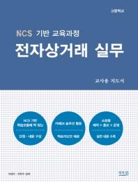 NCS 기반 교육과정 전자상거래 실무(교사용 지도서)