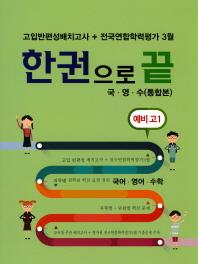 고입반편성배치고사 + 전국연합학력평가 3월 한권으로 끝 예비고1 국영수(통합본)(2017)