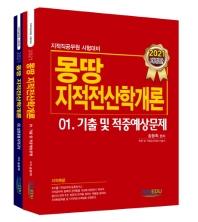 몽땅 지적전산학개론 세트(2021)