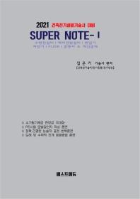 건축전기설비기술사 대비 Super Note. 1(2021)