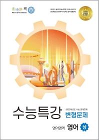 올바른책 고등 영어영역 영어(상) 수능특강 변형문제(2021)(2022 수능대비)