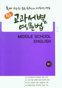 중등 교과서별 영문법 3(동아)(윤정미)(2021)