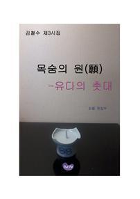 목숨의 원(願) -유다의 촛대