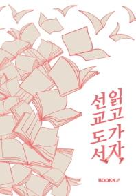 읽고 가자! 선교 도서!