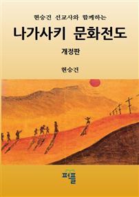 나가사키 문화전도 개정판
