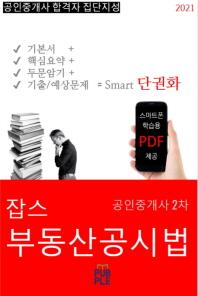 잡스 부동산공시법-공인중개사 2차