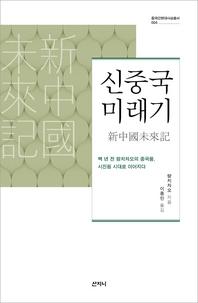 신중국 미래기