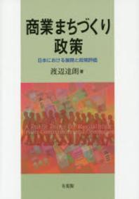 商業まちづくり政策 日本における展開と政策評價