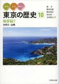みる.よむ.あるく東京の歷史 10