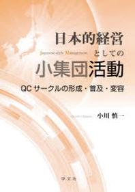 日本的經營としての小集團活動 QCサ-クルの形成.普及.變容