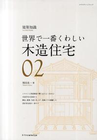 木造住宅 世界で一番くわしい 02