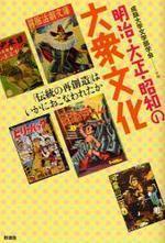 明治.大正.昭和の大衆文化 「傳統の再創造」はいかにおこなわれたか