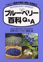 ブル―ベリ―百科Q&A ヘルシ―果實の特性.栽培.利用加工