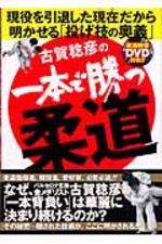 古賀稔彦の一本で勝つ柔道 現役を引退した現在だから明かせる「投げ技の奧義」