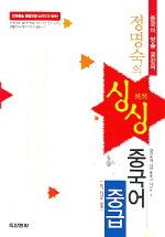 싱싱 중국어 중급(2005)
