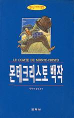 몬테크리스토 백작(청소년세계명작 12)