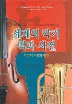 세계의 악기 백과 사전